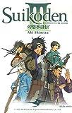 echange, troc Aki Shimizu, GBone - Suikoden III, Tome 3 :