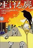 生ける屍 (扶桑社ミステリー)