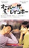 オーバー・ザ・レインボー [DVD]