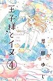王子様とイヌ 分冊版(4) (別冊フレンドコミックス)