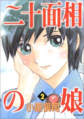 二十面相の娘 2 (2) (MFコミックス)