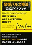 禁煙パルス療法公式ガイドブック