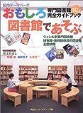 おもしろ図書館であそぶ―専門図書館142館完全ガイドブック (毎日ムック)