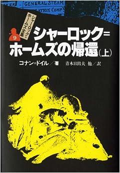 シャーロック=ホームズの帰還 上 シャーロック=ホームズ全集 (9)                    単行本                                                                                                                                                        – 1983/11