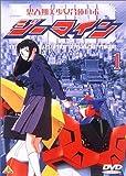 思春期美少女合体ロボ ジーマイン(1) [DVD]