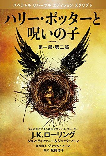 ハリー・ポッターと呪いの子 第一部、第二部 特別リハーサル版 単行本