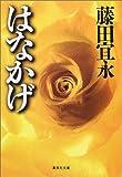 はなかげ (集英社文庫)
