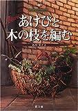 あけびと木の枝を編む—谷川栄子の野山を編む (谷川栄子の野山を編む)