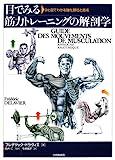 目でみる筋力トレーニングの解剖学—ひと目でわかる強化部位と筋名