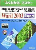 よくわかるマスター Microsoft Office Specialist問題集 Microsoft Office Word 2003 Expert (よくわかるマスター)