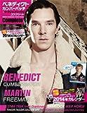 Benedict Cumberbatch & Martin Freeman Complete 2013年 09月号 [雑誌]