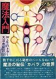 魔法入門 (1974年) (角川文庫)