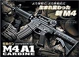 コルト M4A1 カービン ( 18才以上 ホップアップ )