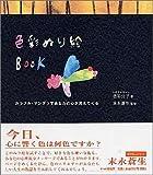 色彩ぬり絵BOOK カラフル・マンダラであなたの心が見えてくる