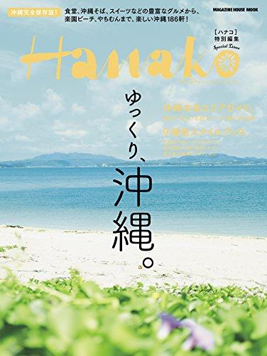 Hanako特別編集 ゆっくり、沖縄。