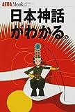 日本神話がわかる。 (アエラムック (72))