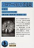 パロマーの巨人望遠鏡〈下〉 (岩波文庫 青 942-2)
