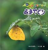 あまやどり (新・自然きらきら (5))