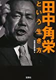田中角栄という生き方 (宝島SUGOI文庫)