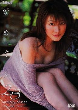 安めぐみ 23 twenty three [DVD]