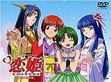 続・恋姫(2)