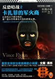 The Third Option (Chinese Edition)