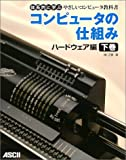 コンピュータの仕組み ハードウェア編 下巻 (体系的に学ぶやさしいコンピュータ教科書)