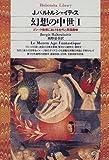 幻想の中世〈1〉ゴシック美術における古代と異国趣味 (平凡社ライブラリー)