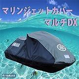 YAMAHA(ヤマハ) Y'S GEAR(ワイズギア) 純正 マリンジェット用 舟艇カバー マルチDX 90790-48268