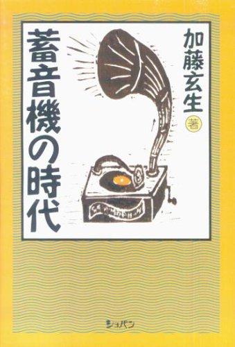 蓄音機の時代