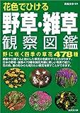 花色でひける野草・雑草観察図鑑