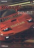 リッジレーサー5 オフィシャルガイドブック