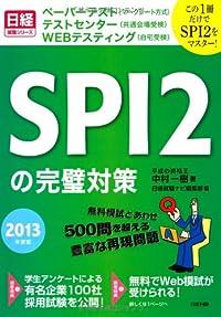 この1冊だけでSPI2を完全制覇! SPI2の完璧対策 2013年度版 (日経就職シリーズ)