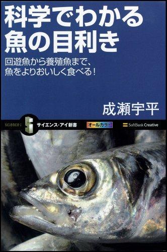 科学でわかる魚の目利き 回遊魚から養殖魚まで、魚をよりおいしく食べる! (サイエンス・アイ新書)の商品画像