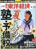 週刊 東洋経済 2012年 6/23号 [雑誌]