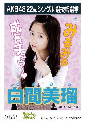 AKB48公式生写真22ndシングル選抜総選挙【白間美瑠】