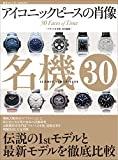 アイコニックピースの肖像 名機30 (東京カレンダーMOOKS)