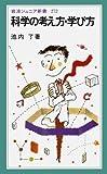 科学の考え方・学び方 (岩波ジュニア新書)