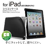 iBUFFALO iPad(2012年発売モデル) 【Apple純正SmartCoverと同時装着可能】シリコンケース ブラック BSIPD12SBK