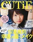 CUTiE (キューティ) 2014年 5月号