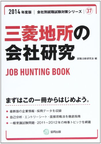 三菱地所の会社研究 2014年度版—JOB HUNTING BOOK (会社別就職試験対策シリーズ)