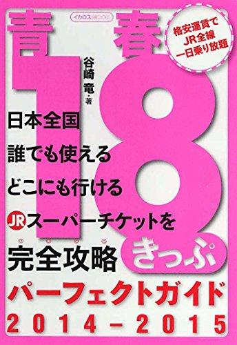 青春18きっぷパーフェクトガイド2014-2015 (イカロス・ムック)