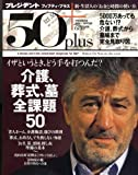 プレジデント 50 + (フィフティプラス) 2008年 7/16号 [雑誌]