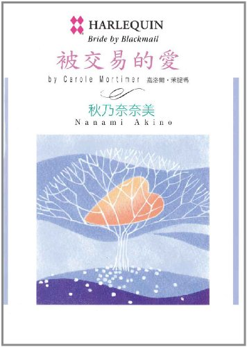 CAROLE MORTIMER - 被交易的愛 (Harlequin Comics) (Chinese Edition)