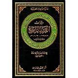 Fourth Century (Hijra) Poetry: v. 2: 1010/8/14 - 913/8/8 (Hussaini Encyclopedia)by Mohammad Sadiq Al...