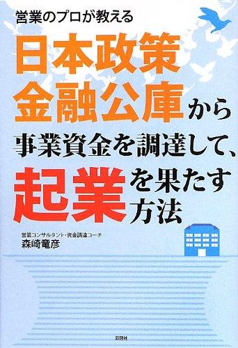 日本政策金融公庫から事業資金を調達して、起業を果たす方法