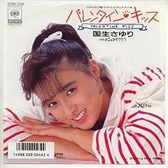 「ネックレスは8万」メッセ黒田、国生さゆりとの熱愛エピソードを披露