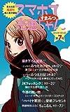 スマホで光恵ちゃん 2014年1月14日 第7号