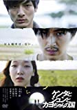 ケンタとジュンとカヨちゃんの国 [DVD]