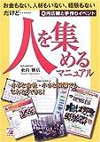 人を集めるマニュアル―0円広報と手作りイベント (アスカビジネス)